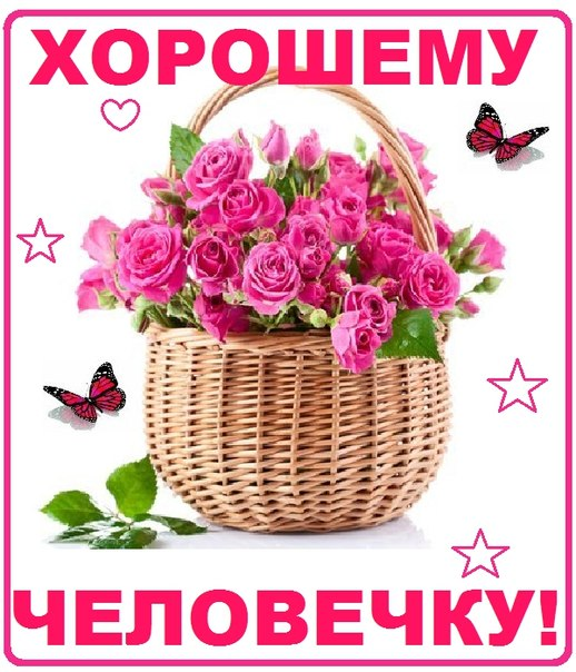 открытка для маришки просто так россии