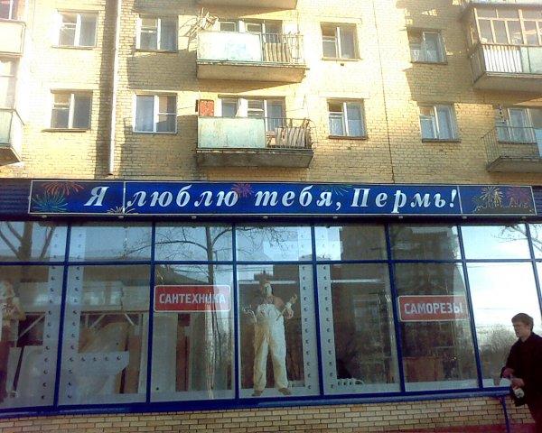 Пермь'08 / Places: Perm