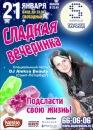Личный фотоальбом Александры Браташовой