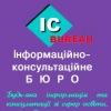 Інформаційно-консультаційнеIc-bureau