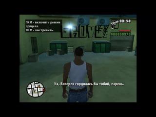 Прохождение Grant Theft Auto San Andreas (миссия 6 ) Пистолеты и калаши