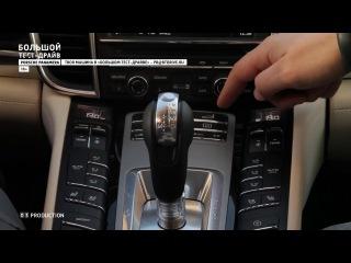 Porsche Panamera Turbo Executive (970) - Большой тест-драйв со Стиллавиным - Порше Панамера