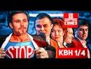 КВН 2014 Союз - 1/4 Все выступления