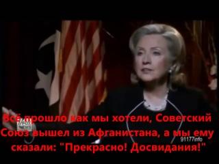 Хилари Клинтон - США создали талибан и террористов Аль-Каиды. Вся правда о США