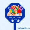 Детские садики (обмен, покупка и продажа путевок)
