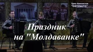 """ПРАЗДНИК НА МОЛДАВАНКЕ"" - Трио баянистов ""OSTINATO"""