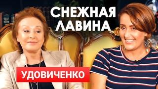 Лариса Удовиченко и Снежана Егорова | Большое интервью | Снежная Лавина