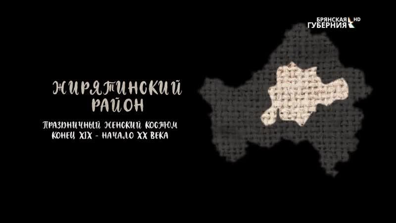 Обнаряда Жирятинский район Телеканал Брянская Губерния 2020г