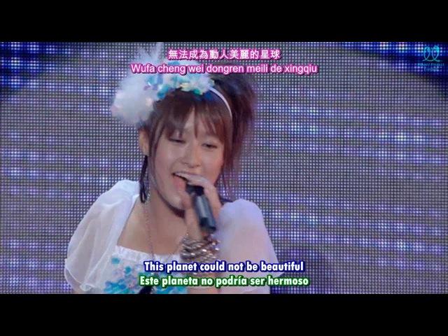 Morning Musume Ame no Furanai Hoshi dewa Aisenai Darou Chinese Ver