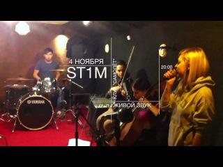 St1m премьера новой песни с Дакотой (live) (4 ноября на концерте Стим презентует полную версию)