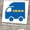 IKEA-DOSTAVKA.COM.UA