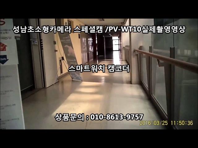 초소형카메라 PV WT10 스마트워치카메라 성남초소형몰래카메라 강남초소형카 4