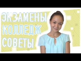 Вступительные экзамены//я студентка/ Анна Белецкая