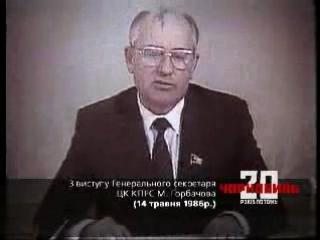 Чернобыль выступление Горбачёва