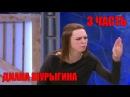 Диана Шурыгина - 3 Часть.Пусть говорят - 21.02.2017