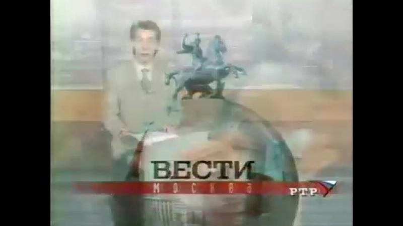 Заставка программы Вести Москва РТР 2001 2002