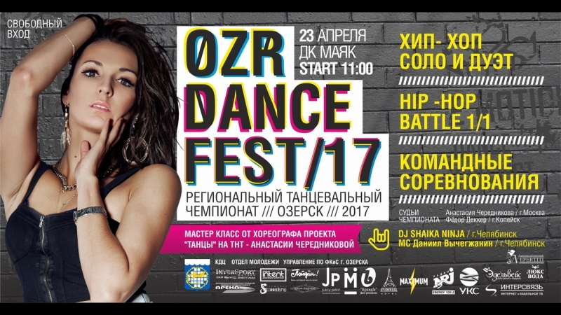 50 Love in dance Золушка Буренина Любовь Екатеринбург 1