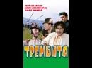 Фильм «Трембита» 1968