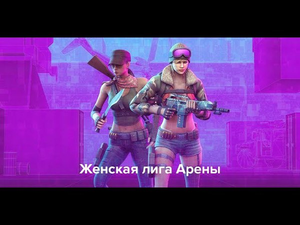 MaD House vs Unknown persons @Pb Женская лига Arena4game Season I