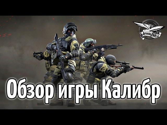 Первый обзор игры Калибр от WG Геймплей Взлетит или нет?