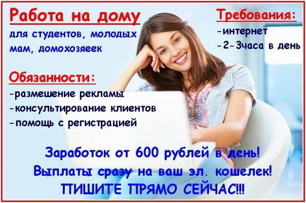 Удаленная работа в интернете для студентов на дому freelancer тау-31
