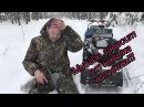 Реальный обзор Мотособаки Бурлак М и Тофалар в глубоком снегу Мужские приключения 18
