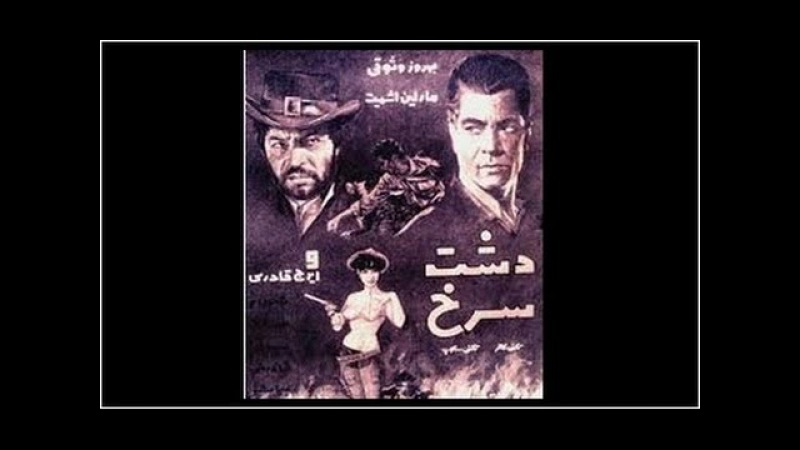 Dashte Sorkh فیلم کامل دشت سرخ 1347