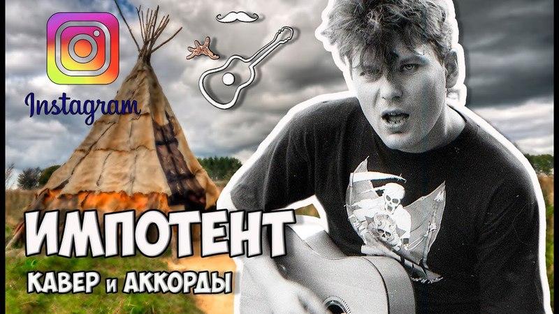 СЕКТОР ГАЗА ИМПОТЕНТ акорды cover by Играй как Бенедикт 6