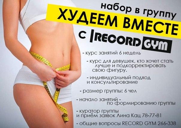 Группы По Похудению Во Владивостоке.