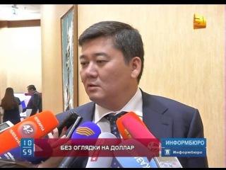 Заместитель председателя Нацбанка  считает, что казахстанцам не стоит следить за курсом доллара