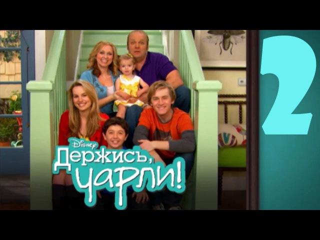 Сериал Disney Держись Чарли Эпизод 2 Детка вернись