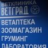 Ветеринарная клиника ВЕТГРАД