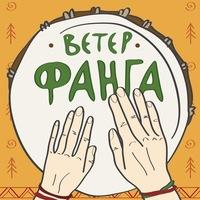 Логотип ~Ветер Фанга~ - Студия Этнических Барабанов