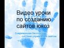 Урок 8 SMO оптимизация Видео уроки по созданию сайтов ucoz