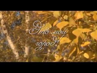 Осенний Солигорск. Видеозарисовка