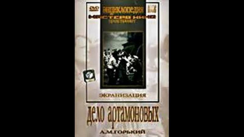 Дело Артамоновых The Artamanov Affair 1941 фильм смотреть онлайн