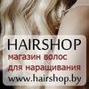Волосы для наращивания | Hairshop.by | РБ, Минск