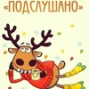 Подслушано ДЮСШ 15 Рыбинск