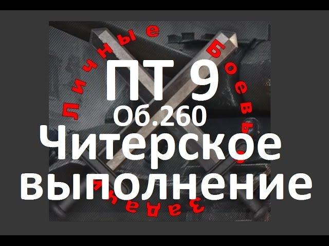 Читерское прохождение ЛБЗ ПТ9