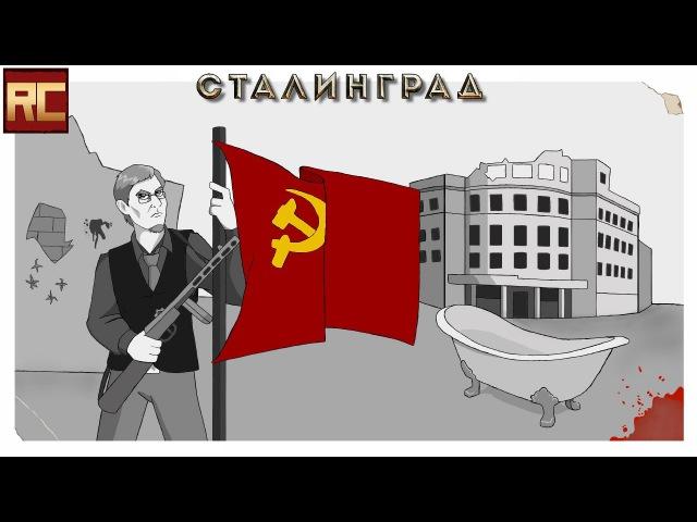Сталинград на фоне Рядового Райана Обзор Красного Циника