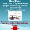 Бесплатные юридические услуги (BestUrist)