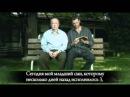 Отец и сын нравственный ролик avi