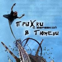 Логотип ПРЫЖКИ С ВЕРЕВКОЙ В ТЮМЕНИ