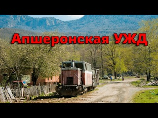 Апшеронская узкоколейная железная дорога / Apsheronsk Narrow-gauge Railway