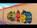 Веселые паровозики из Чаггингтона: Уилсон и малярный вагон (1 Сезон/Серия 41) мультфильмы