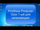 ProShow Producer. Урок 1-ый для начинающих. Очень нужное видео