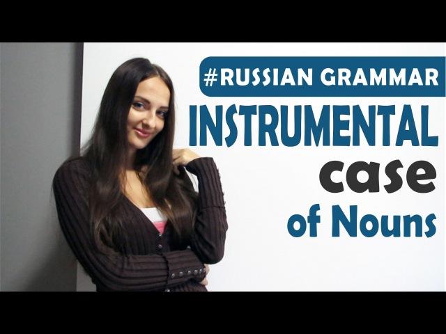 Istrumental case in Russian. Творительный падеж