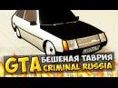 GTA Криминальная Россия По сети 57 - Бешеная таврия!