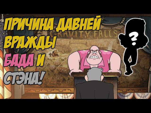 Секреты Грэвити Фоллс Тайна Вражды Бада и Стэнли Карла возвращается