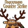 Подслушано Counter-Strike Dota2